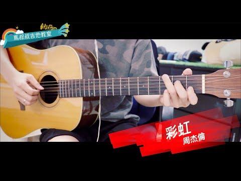 #004 周杰倫《彩虹》跟馬叔叔一起搖滾學吉他