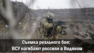 Съемка реального боя:  ВСУ нагибают россиян в Водяном