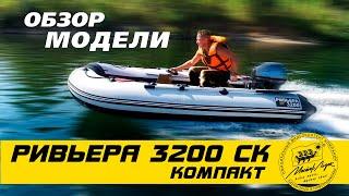 """Лодка ПВХ Ривьера 3200СК """"Комби"""" красный/чёрный от компании Интернет-магазин «Vlodke» - видео"""