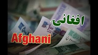 Afghani | Afghan currency | Afghan bank notes | 2020 | Doctor vines