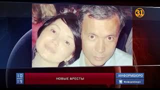 Новые аресты по делу о мошенничестве в банке «RBK»