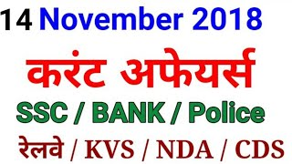 14 November 2018 | सिर्फ करेंट अफेयर्स |  Daily Current Affairs | only Current Affairs In Hindi