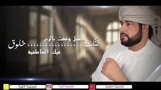 صالح سعيد - يامرحبا / 2019