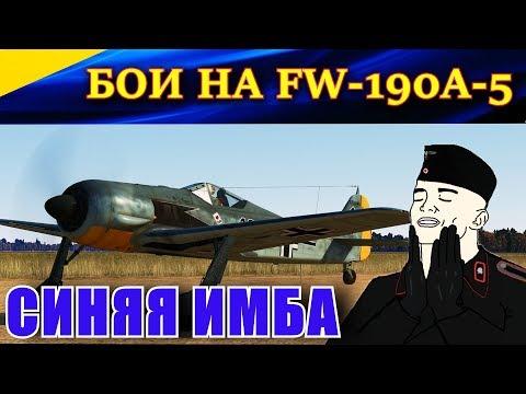 Истребитель Fw-190 A-5 💪ВООРУЖЕН И ОЧЕНЬ ОПАСЕН! Ил-2 Штурмовик Битва за Кубань (Ил2 БЗК, IL2 BoK)
