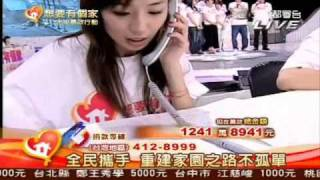 20090814想要有個家 八八水災募款行動--5566