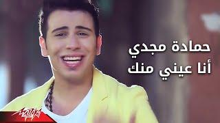 تحميل و مشاهدة Ana Einy Menak - Hamada Magdy انا عينى منك - حمادة مجدى MP3