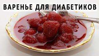 Рецепты варенья без сахара для диабетиков
