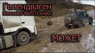 Гелендваген -Может. Mercedes-Benz G-класс