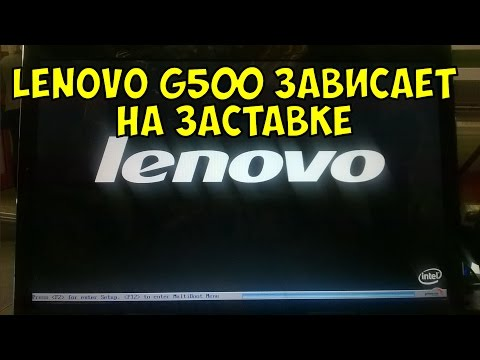 Lenovo G500 зависает на заставке Lenovo, не включается / Ремонт зависающего ноутбука