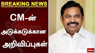 CM-ன் அடுக்கடுக்கான அறிவிப்புகள் | #EPS #TamilNadu #coronavirusindia #TNAssembly  chief minister edappadi palanisamy fund released for corona   To Know the Live and Breaking news at the earliest on your convenience we are here to serve you. #SathiyamNews  Sathiyam Android App : https://play.google.com/store/apps/details?id=com.sathiyamtv  Sathiyam iOS App https://apps.apple.com/in/app/sathiyam-tv-tamil-news/id1445003340  Sathiyam Live News is streaming for 24x7 that tends to bring you all the updates on Latest News and Breaking News happening in and out of Tamil Nadu. All new International News, Kollywood Updates, Cinema News and Trending World News, Sports News, Economic News and Business News do hit the red subscribe button and follow us.   Sathiyam TV is 24 X 7 Tamil news & current affairs channel headquartered at Royapuram in Chennai and is run by Sathiyam Media Vision Pvt Ltd.   You Can also follow us @ Facebook: https://www.fb.com/SathiyamNEWS  Twitter: https://twitter.com/SathiyamNEWS Website: https://www.sathiyam.tv Google+: https://google.com/+SathiyamTV Instagram:  https://www.instagram.com/sathiyamtv/  About Sathiyam News : Sathiyam also offers news based investigative shows such as Urakka Solvoem, Kuttram Kuttramae, discussion shows such as Sathiyam Saathiyamae, Kelvi Kanaigal & Adaiyaalam, public interest shows such as Pasumarathaani, Ivar Yaar, Uzhavan & Urimai Kural, satirical shows such as Mic Mayaandi and history based shows such as Varalaattril Indru & Varalaaru Pesukirathu. We as a company have passion to reach out to the Tamil speaking population world over with the honest and responsible presentation of news and current affairs that reflects the true spirit of journalism and reported with authenticity, clarity and definitive conviction. We believe that a decision made by individuals in the society who have access to information that is truthful and unbiased has the potential to impact and change the society at large. All the broadcasts of Sathiyam Television will express news in a manner that is true, integral, understandable and devoid of sensationalism or slander of any kind. All broadcasts of Sathiyam Television have a singular focus of arming the viewer with the truth that would empower them to make a decision by themselves. This change we believe in turn will prepare our Nation to face the reality of truth and motivate its citizens to operate based on their individual decision.  Sathiyam is aiming to become a strong and competitive channel in the GEC space of Tamil Television scenario. Sathiyam's biggest strength is its people. The channel has some of the best talent on its rolls. A clear vision backed by the best brains gives Sathiyam a clear cut edge in the crowded Tamil TV landscape.  As for DTH, Sathiyam is available in all leading DTH & other OTT  platforms  Sathiyam TV is also available for viewership in the Bangalore, Mysore, Hubli & Dharwad areas of Karnataka and in Mumbai & Kolkata through terrestrial means, apart from a 24X7 web streaming at www.sathiyam.tv  Sathiyam has also ventured into offering media based vocational education and training through its educational arm, Sathiyam Academy. Apart from these, Sathiyam runs a matrimonial service by the name MY BEST COMPANION.