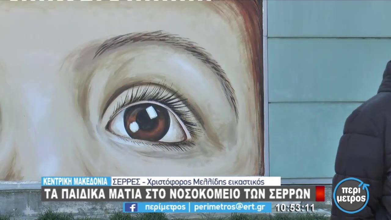 Δύο παιδικά μάτια στέλνουν μήνυμα αισιοδοξίας στο νοσοκομείο Σερρών | 19/02/2021 | ΕΡΤ