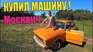 КУПИЛ МАШИНУ МОСКВИЧ! КАПСУЛА ВРЕМЕНИ! / Виталий Зеленый