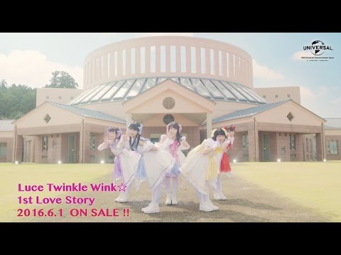 『1st Love Story』 フルPV ( Luce Twinkle Wink☆ #LuceTW )