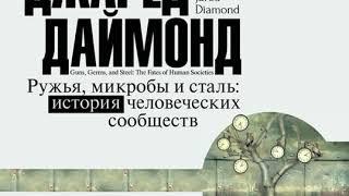 Джаред Даймонд – Ружья, микробы и сталь. История человеческих сообществ. [Аудиокнига]