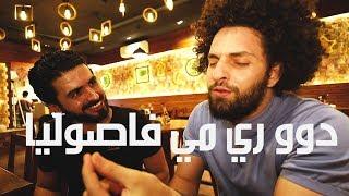 مهارات الصوت Voice Coaching  مع أحمد سالم - VLOG9 -  كريم اسماعيل