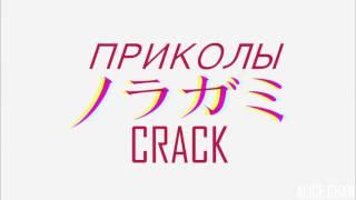 「CRACK」▸ • Noragami/Бездомный Бог приколы 2 •