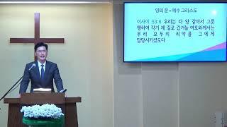 요한복음 강해(68) 양의 문? = 예수 그리스도