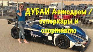 VLOG: Дубай / Автодром Дубая / Спортивные автомобили / Autodrome dubai