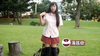制服女孩 忠明國中、高中 湯芸欣