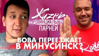 Володя (канал Дмитрий Шилов) переезжает? Зачем ехать на Мир Сибири ? Пелагея и Егор Крид