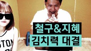 철구&지혜 김치력 대결 (김치남 vs 김치녀) :: Chul Gu