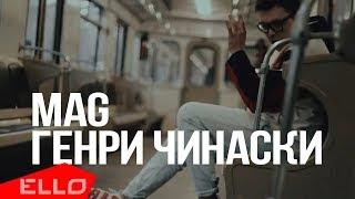 Mag - Генри Чинаски / ELLO UP^ /