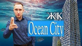 Новое видео про Ocean City. Смотрим пентхаус на 25 этаже