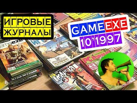 Игровой журнал Game.exe 10'1997 @ prodlenka #3 внеклассное чтение