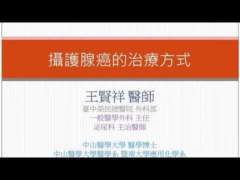臺中榮總泌尿外科2017年攝護腺癌病友會--「攝護腺癌的治療」(王賢祥醫師)