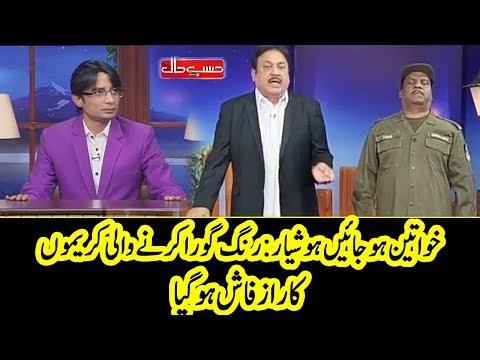 Khawateen Ho Jain Hoshiyar – Hasb e Haal – Dunya News