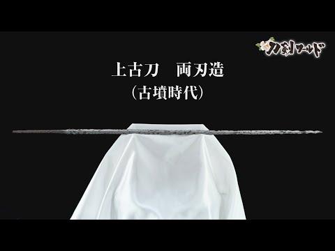 上古刀(両刃造)古墳時代|日本刀YouTube動画