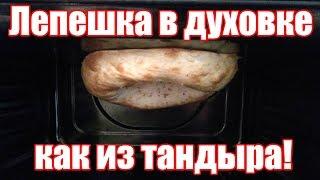 Узбекская лепешка в духовке - Как из тандыра! Рецепт домашней узбекской лепешки.