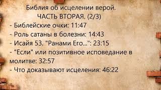 Библия об исцелении верой. ЧАСТЬ 2/3