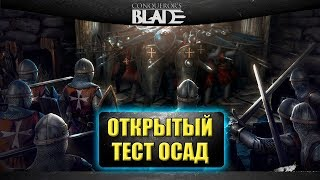 🔴Стрим Сonquerors blade - Открытый тест осад + розыгрыш ключей [17.00]