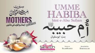 Umme Habiba - Mother of believers - Seerat-e-Ummahat-ul-Momineen - IslamSearch.org