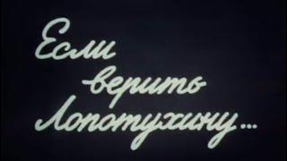 Если верить Лопотухину... 2 серия (1983). Фантастика, приключения, детский фильм