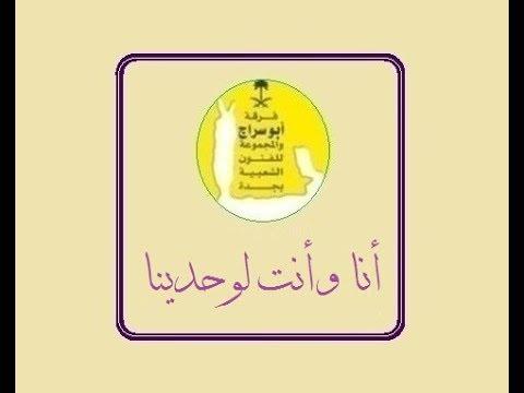 كلمات اغنية انا وانت لوحدينا فرقة ابو سراج كلمات اغاني