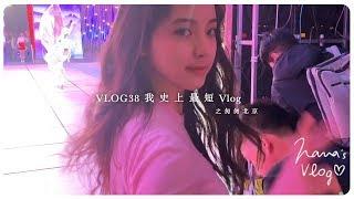 VLOG 38 我史上最短Vlog之匆匆北京😣