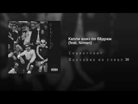 Скриптонит - Капли вниз по бёдрам (ft.Niman) (BassBoost. by.NOM)