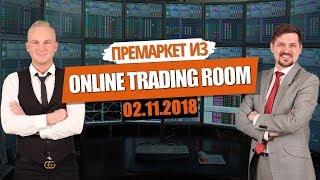 Трейдеры торгуют на бирже в прямом эфире! Запись трансляции от 02.11.2018
