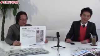 140411世界が憧れるチャンネル対談「ニッポンを語る」VS芸人・ぜんじろう