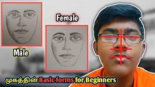 முகத்தை Correct ஆக Draw பண்ணுவது எப்படி? | Male & Females Face Basic Forms |Jasmeer Ahamed Arts