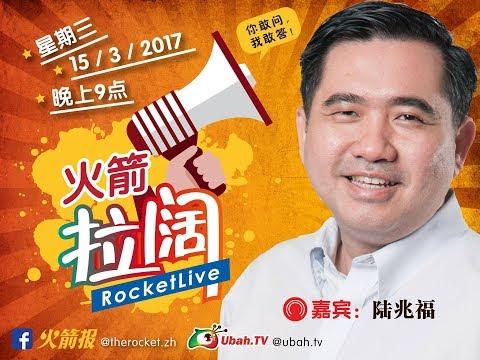 【火箭拉阔EP5】陆兆福:马来西亚改朝换代之路