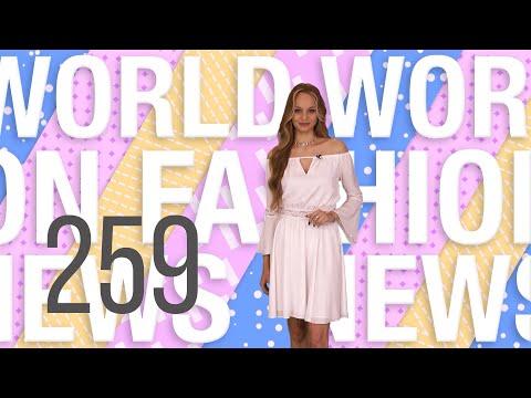 Новости моды: World Fashion News 259