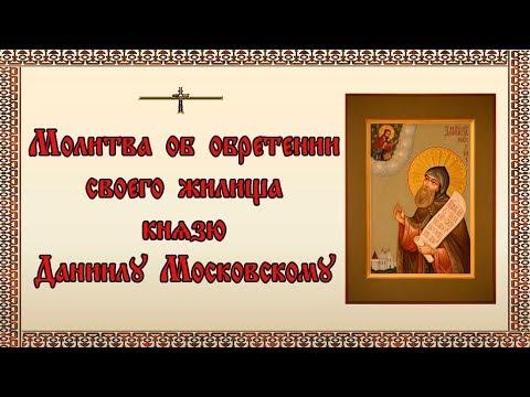 Замечательная молитва Даниилу Московскому о помощи обретения жилья!
