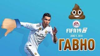 ВОТ ПОЧЕМУ FIFA 19 БУДЕТ ГОВНОМ!!!!