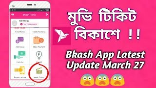 How To Buy Movie Tickets From Bkash App | Movie Tickets bd