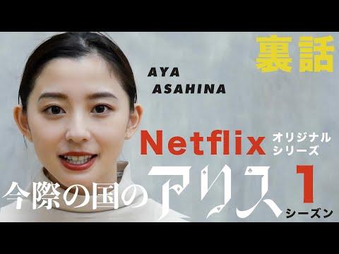 【秘話】Netflixで話題の【今際の国のアリス】の裏側を語ります!