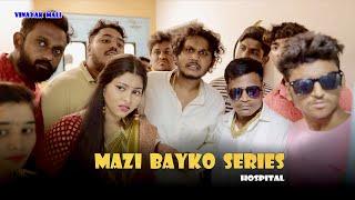 Mazi Bayko Series | Hospital | Vinayak Mali Comedy