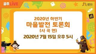 2020년 하반기 마을발전 토론회(사곡면) 이미지
